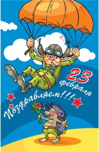 Прикольные открытки на 23 февраля » Поздравления и ... Конкурсы на День Рождения для Взрослых