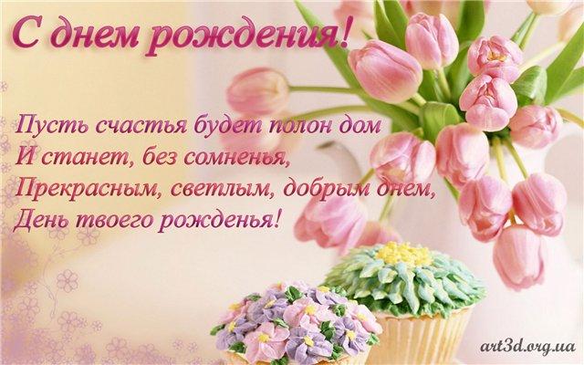 Статусы поздравления с днем рождения женщине