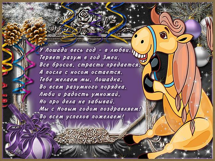 востоке поздравление кто рожден в год лошади этом месте