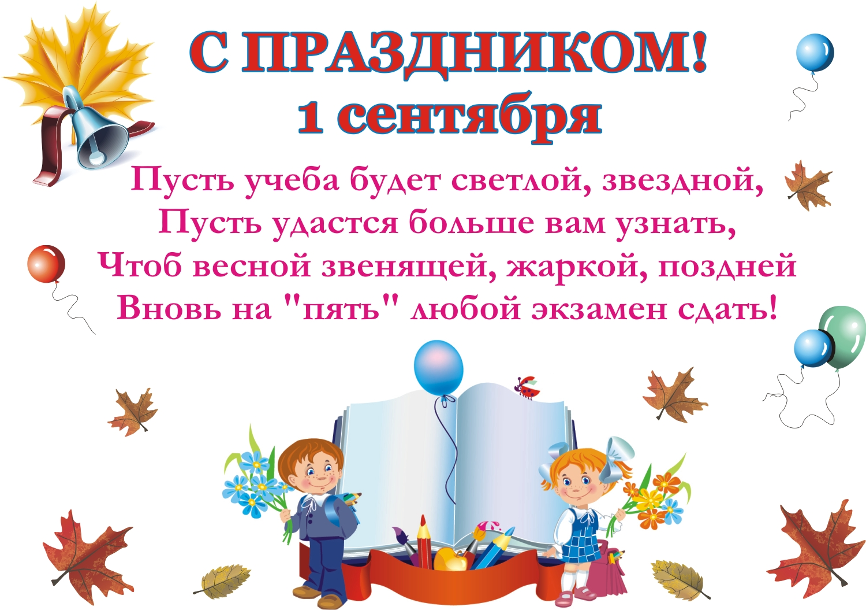 Картинка открытка на 1 сентября, картинки нет