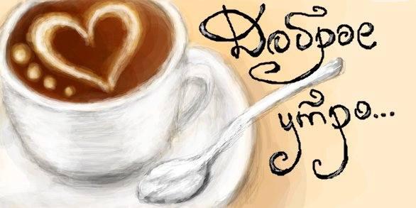 Короткие пожелания доброго утра