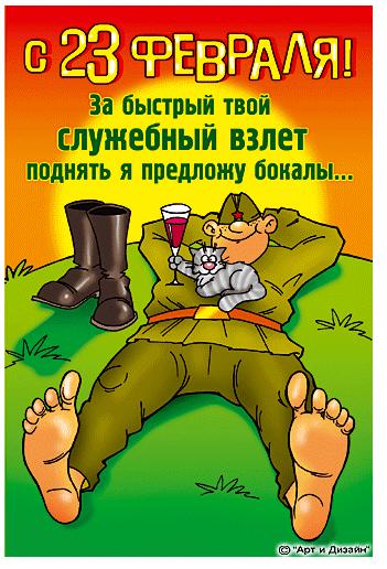Картинки 23 февраля открытки прикольные смешные