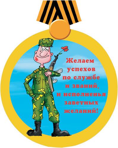 Поздравления с днем рождения военного сына 78