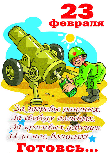 Смешная открытка 23 февраля