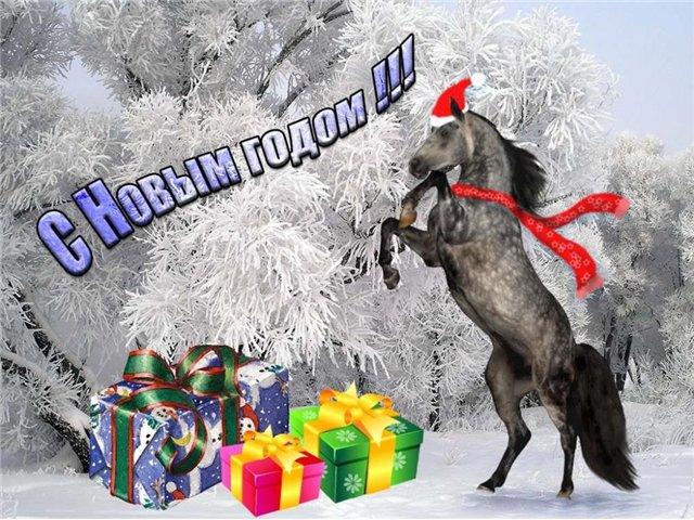 От с новым открытка с 2014 годом лошади