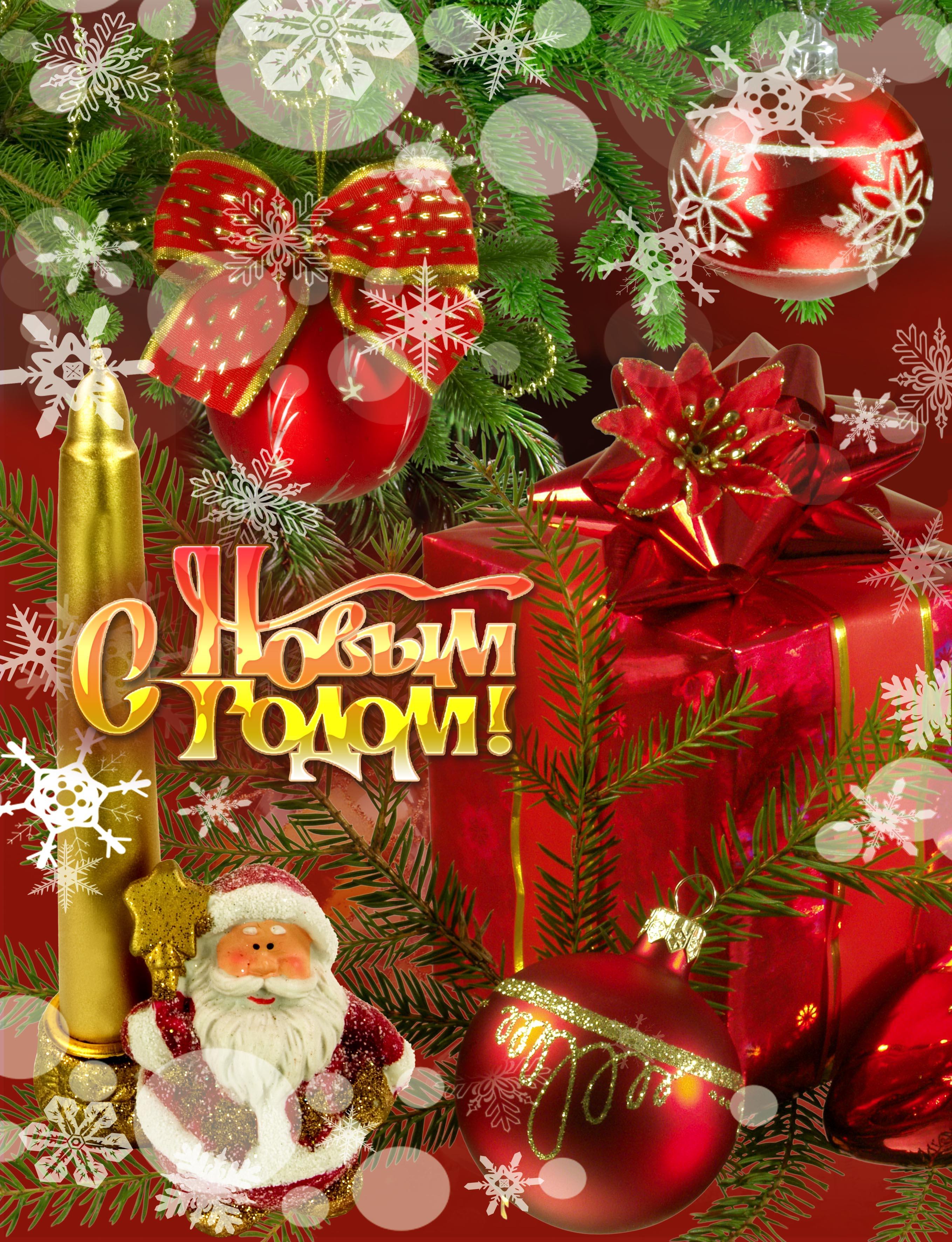 Красивые картинки и открытки к новому году