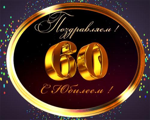 Поздравления 45 лет мужчине куму